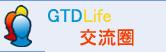 GTD在线交流