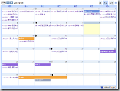 google-calendar-embedded