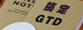 GTD入门经典教程