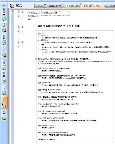 PIC_季度检视.jpg